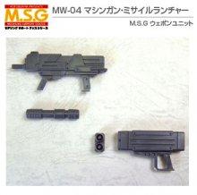 マシンガン・ミサイルランチャー M.S.G ウェポンユニット 04