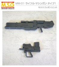 ライフル・マシンガン タイプ1 M.S.G ウェポンユニット 01