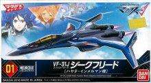 メカコレクション VF-31J ジークフリード ファイターモード ハヤテ・インメルマン機