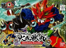 BB戦士 256 円従烏賊と火威獣丸(マルジュウイカとカイジュウマル)