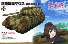 GP-24 1/35 超重戦車マウス 黒森峰女学園