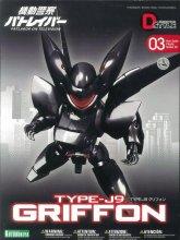 Dスタイル TYPE-J9 グリフォン