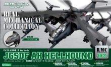 1/72 JGSDF AH ヘルハウンド