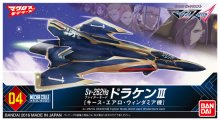 メカコレクション Sv-262 ドラケンIII ファイターモード キース・エアロ・ウィンダミア機