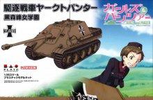 GP-25 1/35 駆逐戦車ヤークトパンター 黒森峰女学園