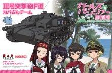 GP-27 1/35 III号突撃砲F型 カバさんチーム ガールズ&パンツァー劇場版