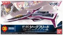 メカコレクション VF-31C ジークフリード ファイターモード ミラージュ・ファリーナ・ジーナス機