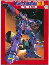 1/300 MRX-010 サイコガンダムMk-II