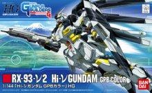 HG 1/144 RX-93-ν2 Hi-νガンダム GPBカラー