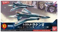 メカコレクション Sv-262Ba ドラケンIII ファイターモード カシム・エーベルハルト機 / ヘルマン・クロース機