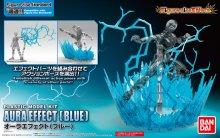 オーラエフェクト ブルー フィギュアライズエフェクト Figure-rise Effect