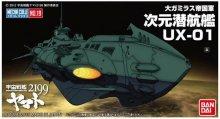 メカコレクション 19 次元潜航艦UX-01