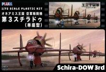 1/72 オネアミス王国 空軍戦闘機 第3スチラドゥ(単座型)