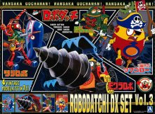 ロボダッチDXセット Vol.3