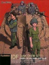 PLAMAX 35-02 1/35 イスラエル国防軍タンククルーセット1