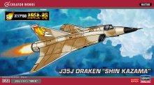 """【限定】1/72 J35J ドラケン """"風間 真"""""""