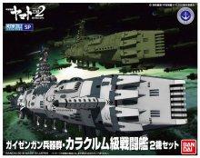 【限定生産】メカコレクション ガイゼンガン兵器群・カラクルム級戦闘艦 2機セット