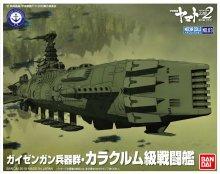 メカコレクション ガイゼンガン兵器群・カラクルム級戦闘艦