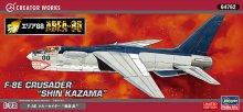 """【限定】1/72 F-8E クルーセイダー """"風間 真"""""""