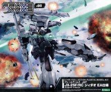 1/100 JX-25F/RC ジィダオ EA仕様