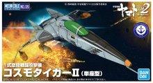 メカコレクション 1式空間戦闘攻撃機 コスモタイガーII(単座型)