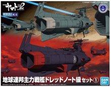メカコレクション 地球連邦主力戦艦 ドレッドノート級セット 1