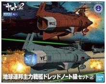 メカコレクション 地球連邦主力戦艦 ドレッドノート級セット 2