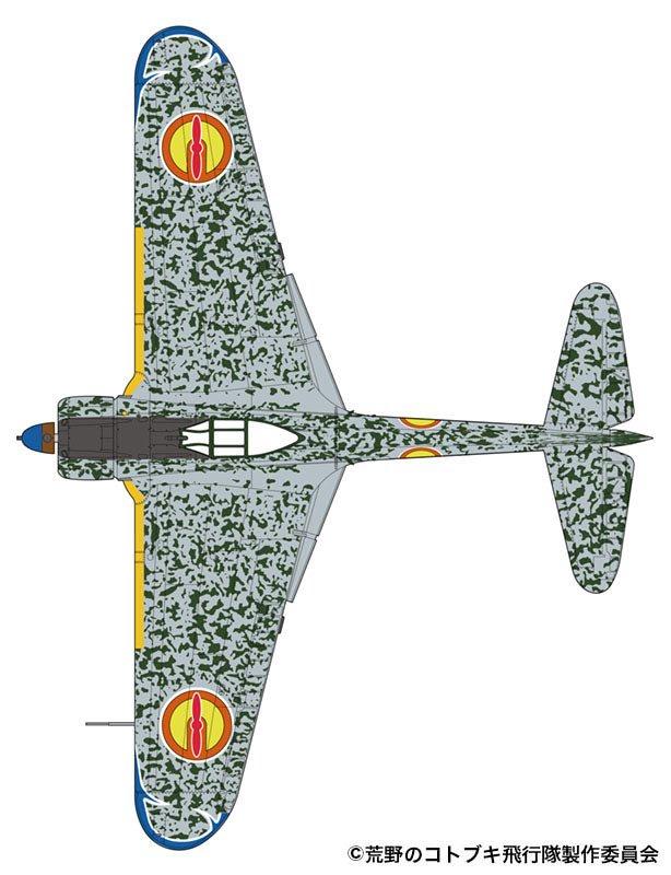 コトブキ飛行隊 エンマ 機体