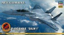 "1/72 F-15C イーグル ""エースコンバット ガルム1"""