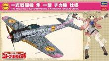 【限定】1/48 一式戦闘機 隼 一型 チカ機 仕様 荒野のコトブキ飛行隊