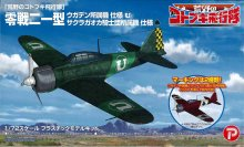 1/72 零戦二一型 ウガデン所属機 仕様/サクラガオカ騎士団所属機 仕様 荒野のコトブキ飛行隊