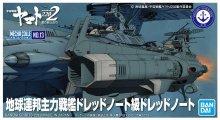 メカコレクション 地球連邦主力戦艦ドレッドノート級ドレッドノート