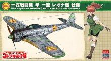 【限定】1/48 一式戦闘機 隼 一型 レオナ機 仕様 荒野のコトブキ飛行隊