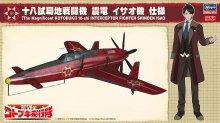 【限定】1/48 十八試局地戦闘機 震電 イサオ機 仕様 荒野のコトブキ飛行隊