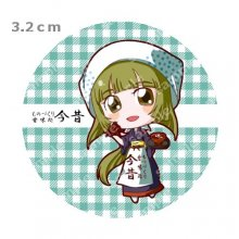 <img class='new_mark_img1' src='https://img.shop-pro.jp/img/new/icons15.gif' style='border:none;display:inline;margin:0px;padding:0px;width:auto;' />イメージキャラクター缶バッジ 今昔たん