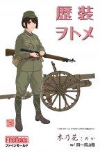 1/35 歴装ヲトメ 木乃花(このか) w/四一式山砲