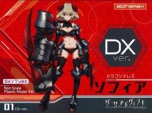 Dragondress ソフィア DX Ver.
