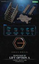ヘキサギア ブロックベース03 リフトオプションA