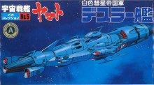 メカコレクション 白色彗星帝国 デスラー艦