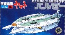 メカコレクション 白色彗星帝国 バルゼー艦