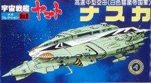 メカコレクション 白色彗星帝国 ナスカ艦