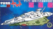 メカコレクション 白色彗星帝国 駆逐艦