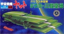 メカコレクション ガミラス帝国軍 デスラー三段空母