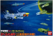 メカコレクション スペースパノラマ 土星空域の決戦