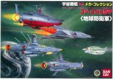 メカコレクション スペースパノラマ 地球防衛軍