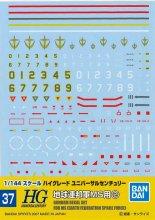 No.37 1/144 HGUC 地球連邦軍MS用 (2) ガンダムデカール