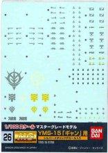 No.26 1/100 MG ギャン用 ガンダムデカール
