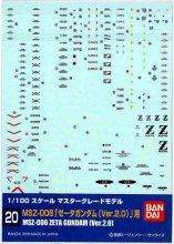No.20 1/100 MG Zガンダム Ver.2.0用 ガンダムデカール