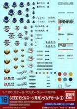 No.18 1/100 MG 機動戦士ガンダムSEEDモビルスーツ用 (1) ガンダムデカール