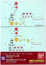 No.15 1/100 MG ドム/リックドム用 ガンダムデカール